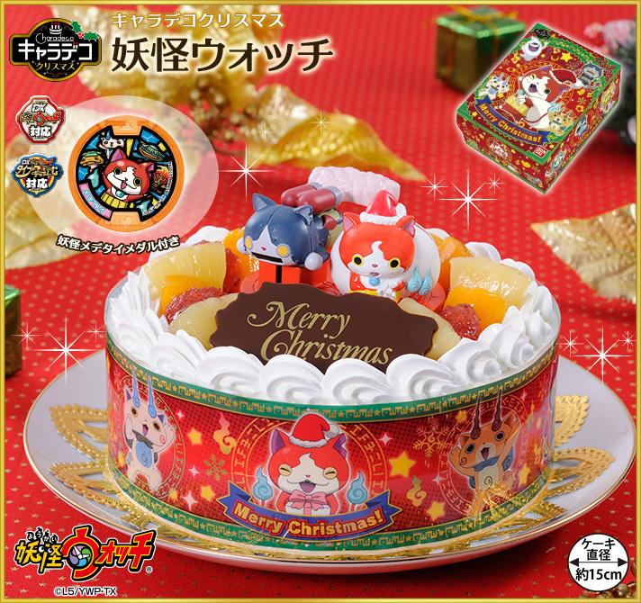 妖怪ウォッチ キャラデコケーキ