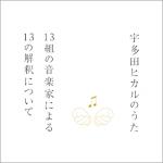 浜崎あゆみが宇多田ヒカルを歌う厳しい現状と、その裏にある思惑が切ない。