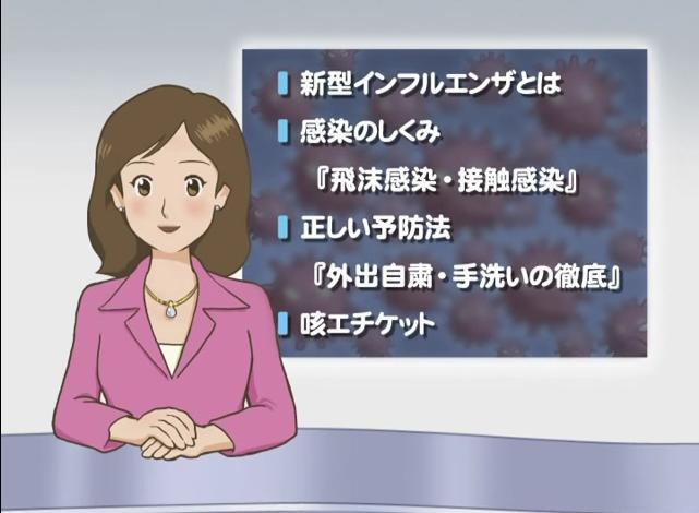 厚生省インフルエンザ予防動画