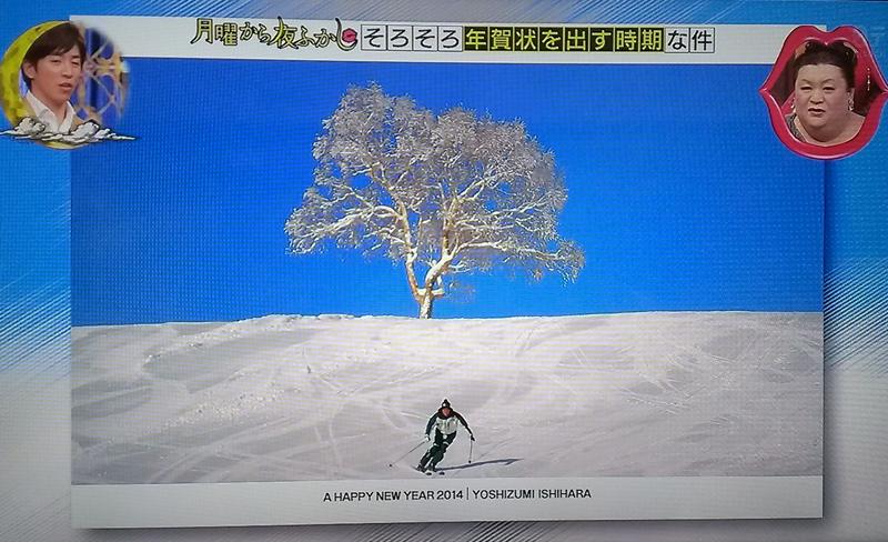 良純年賀状2014