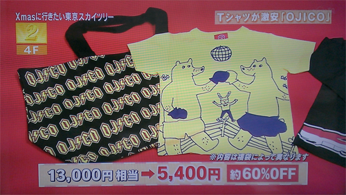ojico-fuku1