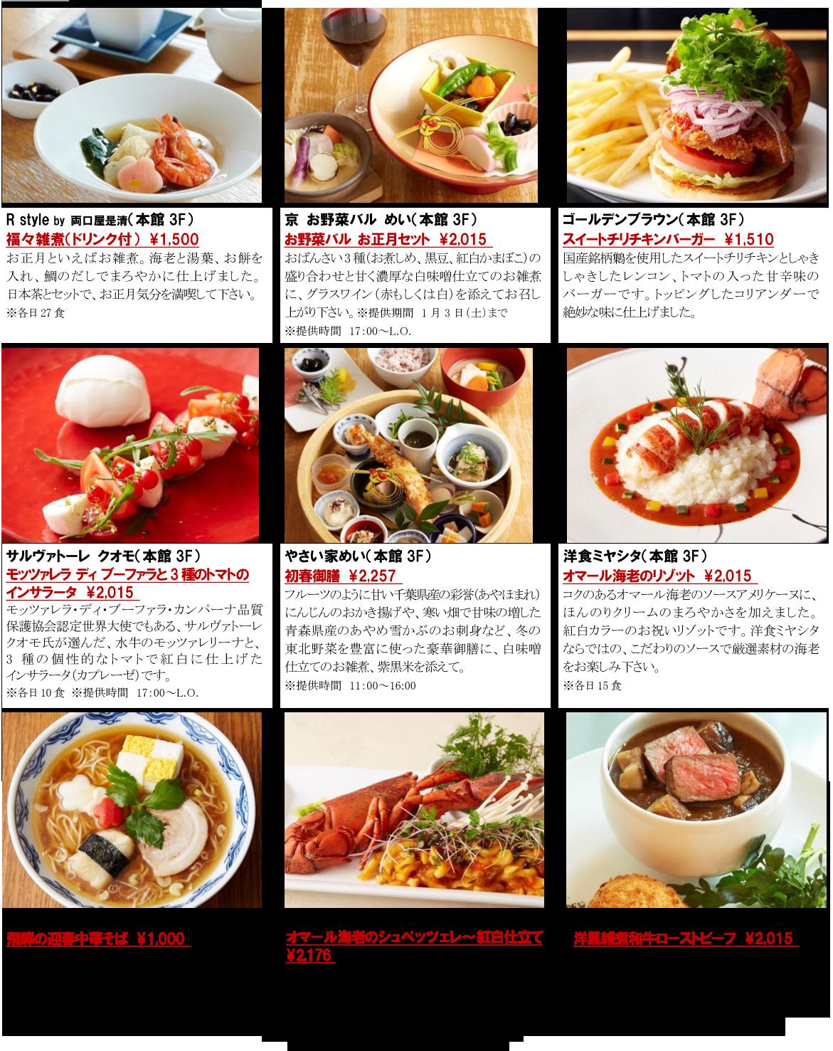 表参道ヒルズ福メニューレストラン