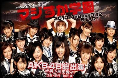 201001majisuka5B15D