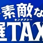 【流星ワゴン】選TAXIのパクリ疑惑浮上!関西テレ炎上の危機勃発