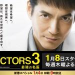 DOCTORS3最強の名医続編第1話感想あらすじネタバレキャスト