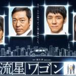 【流星ワゴン】ドラマ第1話の感想とあらすじ、キャスト相関図と動画