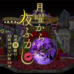 yofukashi01