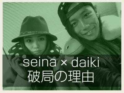 seina-daiki1