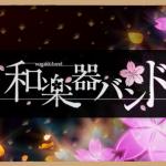 和楽器バンドって誰?メンバーと千本桜の関係。ボカロとは。最新動画も